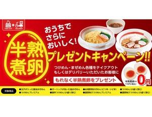 幸楽苑のテイクアウトは「伸びにくい麺」を採用!ただいま半熟煮卵が無料で付くキャンペーン