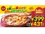 ガスト、直径の24cmの「マルゲリータピザ」がワンコイン以下!今だけテイクアウトキャンペーン