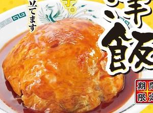 日高屋「天津飯」を発売! 具材は素朴なカニカマ、肉そぼろ