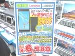 LTE対応のレノボ製7型タブ「Lenovo TAB7 LTE」の中古品が6980円で大放出