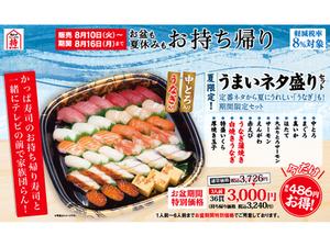 おうちでかっぱ寿司!「夏限定うまいネタ盛り」お盆期間は割安に