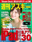 週刊アスキー No.1345(2021年7月27日発行)