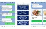 顧客一人ひとりに寄り添った1to1コミュニケーションを可能にする「Kiku-Hana for LINE」