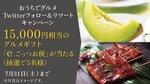 豪華グルメが当たる! そごう横浜店、選べるグルメギフトが当たるツイッターキャンペーン