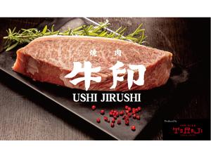 ブランド牛「トラジ和牛」が毎日食べられる! フルアテンド制の焼肉店「牛印」が8月24日に西新宿でオープン