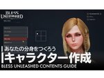 正式サービスまであと12日!『BLESS UNLEASHED PC』でキャラメイク紹介動画を公開