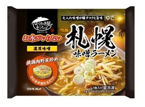 キンレイ、好調の「お水がいらない」シリーズから濃厚な「札幌味噌ラーメン」発売へ