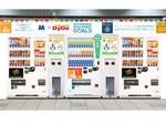 みなとみらい横浜駅に「SDGs」推進するための自販機が設置