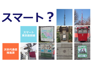 【連載】「スマート東京最前線」の次世代通信推進課