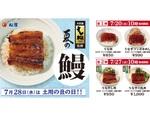 【本日発売】松屋「うなだし丼」登場!「うなぎコンボ牛めし」も発売中