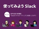 音声会話の新機能「Slackハドルミーティング」を使いこなそう