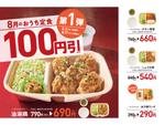 やよい軒「チキン南蛮」「油淋鶏」など4品がお値打ち!おうち定食100円引きキャンペーン