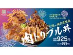 お肉がドーン!! 牛×鶏×メンチの「肉トリプル丼」がニクの日に登場