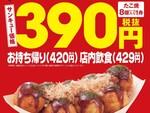 たこ焼が税別390円「超銀だこ祭り」が始まるぞ!! 今年はスタンプ3倍が3日間