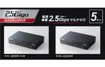 エレコム、全ポートがマルチギガビット2.5Gbpsに対応する2種類の5ポートスイッチングハブを発売