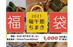 どの店のちまきが入ってるかはお楽しみ! 横浜中華街「2021端午節 ちまき福袋」を7月31日に限定販売