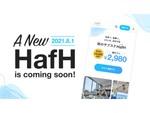月額9800円のプラン登場 定額制宿泊サービス「HafH」がリニューアル