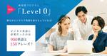 ビズメイツ、900単語でビジネス英会話を学ぶ初心者向けコース「Level 0」