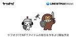 ヤフオク!でNFTアイテムの取引が可能に、LINEのブロックチェーン活用