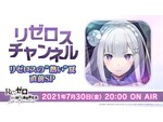 『リゼロス』公式生放送「リゼロスチャンネル」第9回が、7月30日20時より配信決定!