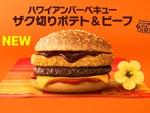 【本日発売】マクドナルド新作「ハワイアンバーベキュー ザク切りポテト&ビーフ」