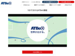 アット東京、「ATBeX」活用のための情報ポータルを開設