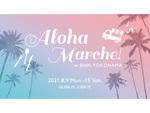 ハワイの魅力を横浜で体験! 新横浜プリンスホテル「ALOHA MARCHE in Shin Yokohama」8月9日~15日開催