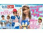 セガのゲームニュースバラエティ番組「セガにゅー」第2回が、7月30日の20時より配信決定!