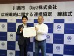 兵庫県川西市とDayz、広報戦略展開に関わる連携協定を締結