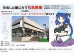 Yocco18の泉区キャラクター「中和田いずみの歌」が完成!