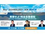 Sky Technology Fair Virtual 2021、自動運転がテーマの講演&パネルディスカッションを配信