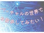 【連載/西新宿をたずねて3000歩 Vol.3】~バーチャルの世界でお散歩してみたい!~