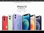 アップル、第3四半期の業績を発表。iPhoneの売上は1.5倍に