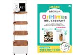 モスバーガー、自走式分身ロボット「OriHime Porter」を実験導入