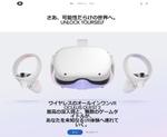 Oculus Quest 2に容量128GBの新モデル追加、64GBモデルから置き換え