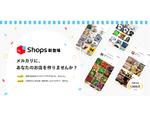 「メルカリShops」がプレオープン、初期費用・月額利用料無料でメルカリアプリ内にネットショップを開設できるEコマースプラットフォーム