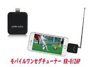 iPhoneやiPadのLightning端子に挿すだけ! テレビを視聴・録画できるモバイルワンセグチューナー 「KR-012AP」が1万978円