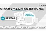 AI-OCR「DX Suite」が賃貸借契約書に対応、不動産業界のDXを支援