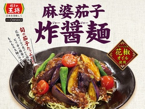 餃子の王将「麻婆茄子ジャージャー麺」8月限定で発売