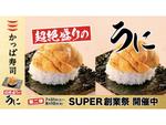 うにがどーん! かっぱ寿司史上最大量の「超絶盛りのうに」