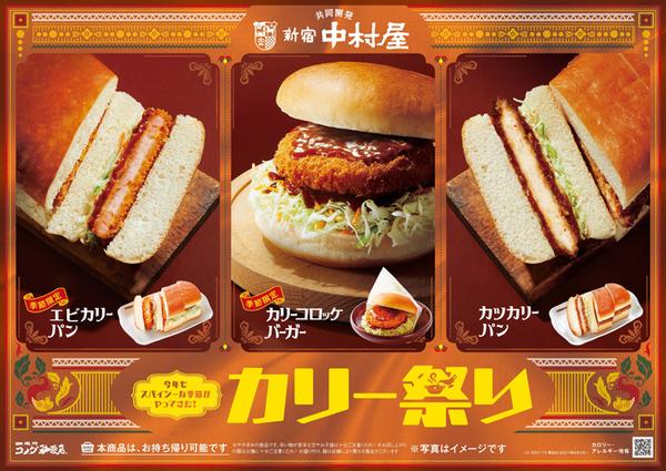 コメダ「カリー祭り」新宿中村屋コラボのカリー商品3種が登場!