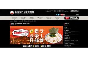 8月の限定ラーメンは「横浜豚骨しょうゆ」。新横浜ラーメン博物館「ラー博倶楽部の日」を8月5日・6日に開催