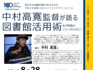 映画監督の図書館活用術とは? 横浜市立図書館「中村高寛監督が語る図書館活用術 あの映画はこうして作られた!」