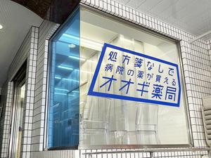 「処方箋なしで病院の薬が買える」がキャッチコピーのオオギ薬局、新宿店をオープン