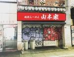 """人気店で修行した店主が作る""""本物の家系""""! 西新宿にラーメン店「山本家」が8月10日オープン"""
