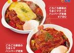 松屋の「うまトマ」20周年!「ごろごろ野菜のうまトマハンバーグ定食」夏限定で発売