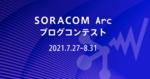 ソラコム、新サービス「SORACOM Arc」活用のブログを募集。8月31日まで