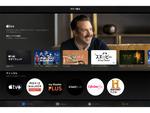 Apple TVアプリがアップデート、Amazon Prime Videoやバンダイチャンネルがシームレスに視聴できる