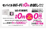 楽天モバイル、モバイルWi-Fiルーターの新製品「Rakuten WiFi Pocket 2B」を7月29日より販売