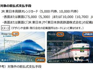 JR東日本、5000円・1万円の高額オレンジカードを9月末に廃止へ